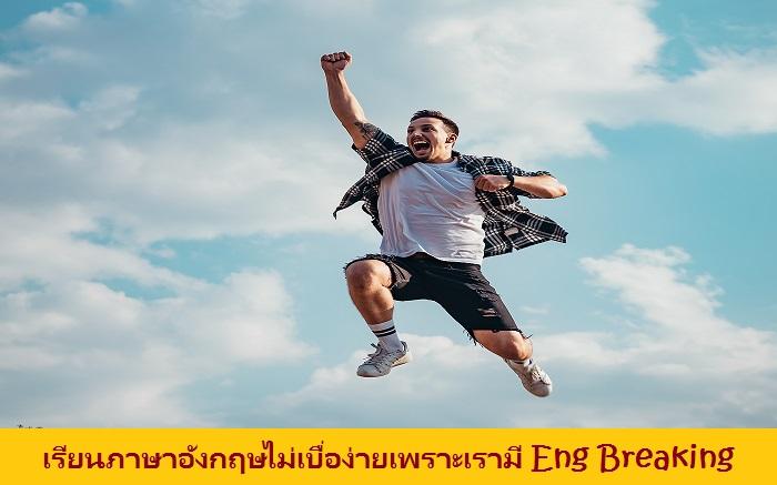เรียนภาษาอังกฤษไม่เบื่อง่ายเพราะเรามี Eng Breaking