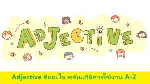 Adjective คืออะไร พร้อมวิธีการใช้งาน A-Z