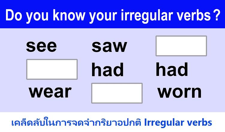 เคล็ดลับในการจดจำกริยาอปกติ Irregular verbs